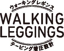 ウォーキングレギンス